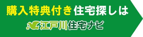 購入特典付き住宅探しは江戸川住宅ナビ